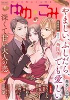 夢中文庫ゆめ☆こみ vol.16