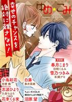 夢中文庫ゆめ☆こみ vol.17