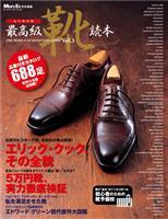MEN'S EX 特別編集 最高級靴読本Vol.3