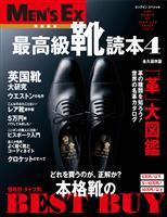 MEN'S EX 特別編集 最高級靴読本Vol.4
