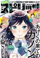 月刊!スピリッツ 2017年5月号(2017年3月27日発売)