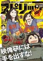月刊!スピリッツ 2018年5月号(2018年3月27日発売号)