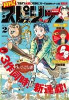 月刊!スピリッツ 2019年2月号(2018年12月27日発売号)