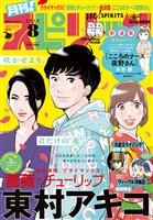 月刊!スピリッツ 2019年8月号(2019年6月27日発売号)