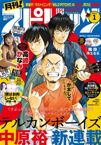 月刊!スピリッツ 2021年1月号(2020年11月27日発売号)
