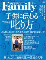 プレジデントFamily 2011年1月号