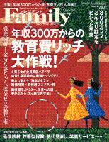 プレジデントFamily 2012年11月号