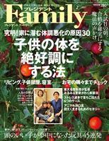 プレジデントFamily 2011年2月号