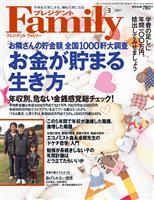 プレジデントFamily 2011年3月号