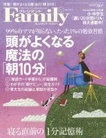 プレジデントFamily 2013年1月号
