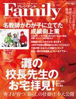 プレジデントFamily 2011年4月号