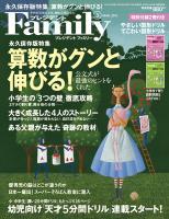 プレジデントFamily 2013年3月号