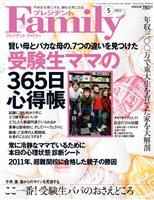 プレジデントFamily 2011年5月号