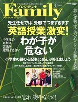 プレジデントFamily 2011年6月号