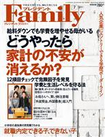 プレジデントFamily 2011年7月号