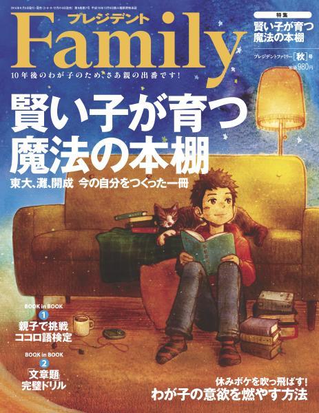 プレジデントFamily 2014年秋号
