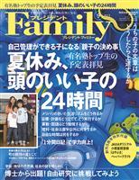 プレジデントFamily 2011年9月号