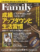 プレジデントFamily 2011年10月号