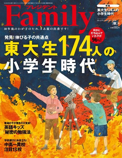 プレジデントFamily 2016年秋号