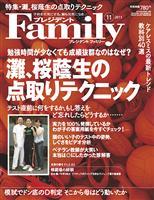 プレジデントFamily 2011年11月号