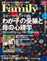 プレジデントFamily 2011年12月号