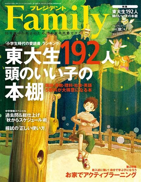 プレジデントFamily 2018年秋号