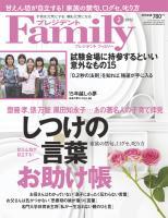 プレジデントFamily 2012年2月号
