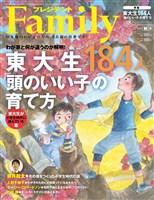 プレジデントFamily 2019年秋号