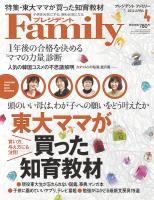 プレジデントFamily 2012年4月号