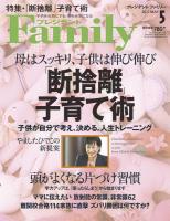 プレジデントFamily 2012年5月号