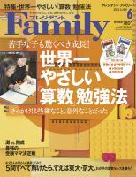 プレジデントFamily 2012年6月号
