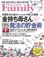 プレジデントFamily 2012年7月号