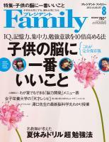 プレジデントFamily 2012年8月号