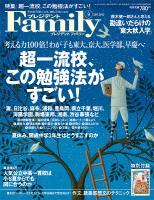 プレジデントFamily 2012年9月号