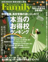 プレジデントFamily 2012年10月号