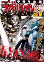 ビッグコミックスペリオール 2019年12号(2019年5月24日発売)