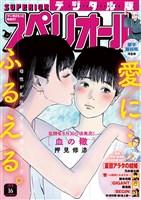 ビッグコミックスペリオール 2019年16号(2019年7月26日発売)