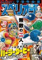 ビッグコミックスペリオール 2020年7号(2020年3月13日発売)