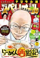 ビッグコミックスペリオール 2020年10号(2020年4月24日発売)