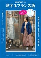 NHKテレビ 旅するフランス語  2019年6月号
