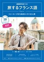 NHKテレビ 旅するフランス語  2019年10月号