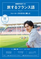 NHKテレビ 旅するフランス語  2019年11月号