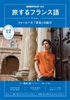 NHKテレビ 旅するフランス語  2019年12月号