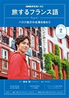 NHKテレビ 旅するフランス語  2020年2月号