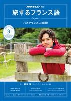 NHKテレビ 旅するフランス語  2020年3月号