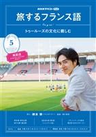 NHKテレビ 旅するフランス語  2020年5月号