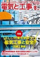 電気と工事 2021年8月号