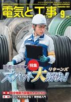 電気と工事 2021年9月号