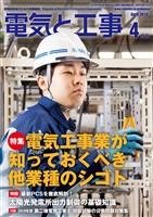 電気と工事 2019年4月号