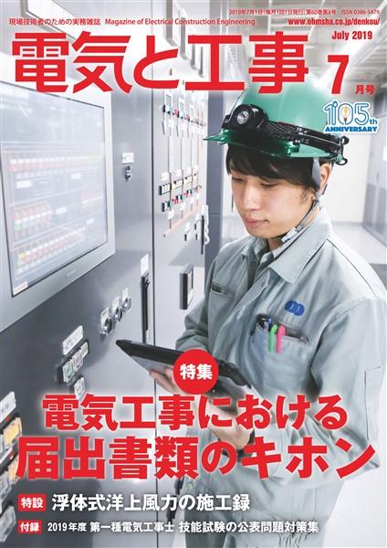 電気と工事 2019年7月号